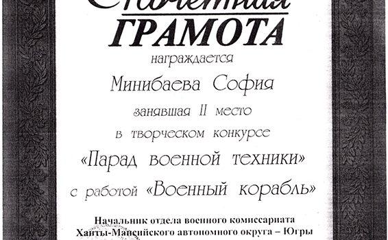 Минибаева София почетная грамота2014