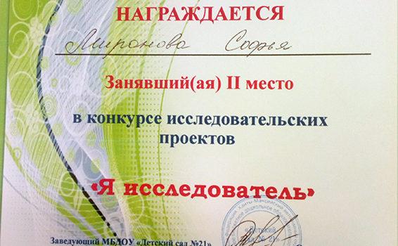 Миронова Софья2018