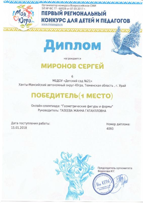 Миронов сергей 2018