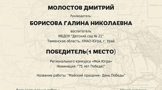 Молостов Борисова 2020