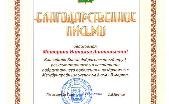 Моторина Н.А.