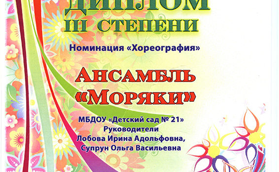 Моя Россия Моряки лобова супр 2016