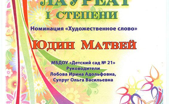 Моя Россия Юдин Матвей лоб супр 2016