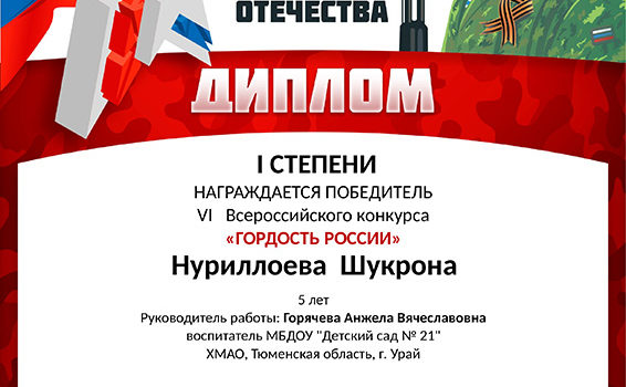 НУРИЛЛОЕВА ШУКРОНА2019