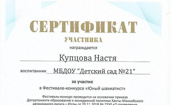 Настя Купцова 2018