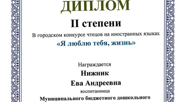 Нижник Ева2021