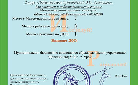 Нуртдинова Эльвина 2017