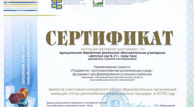 Сертификат РИП