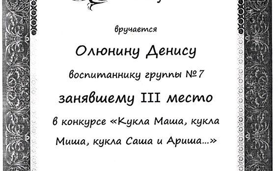 Олюнин Денис2015