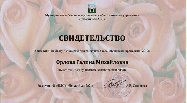 Орлова Г.М.