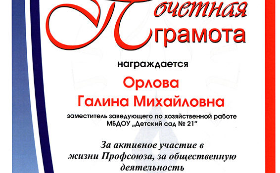Орлова Профсоюз