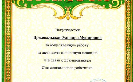 ПОЧЕТНАЯ ГРАМОТА 2014