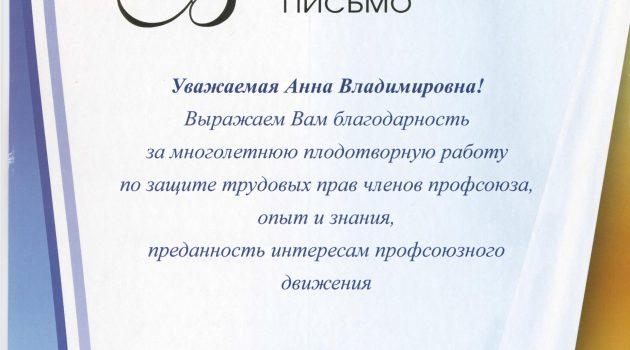 ПРОФСОЮЗ