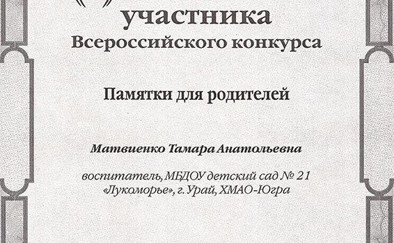Памятки Матвиенко 2014