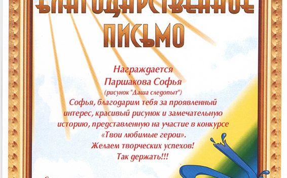 Паршакова Софья2009