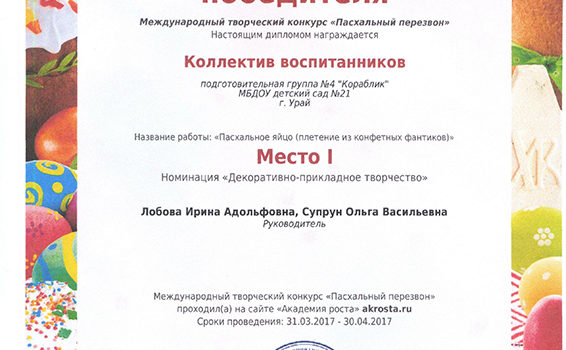 Пасхальный перезвон коллектив 2017