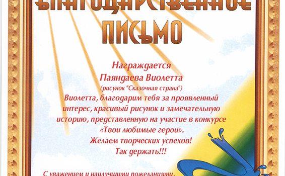 Паяндаева Виолетта2009