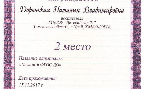Педагого и ФГОС Доренская Н.В. 2017
