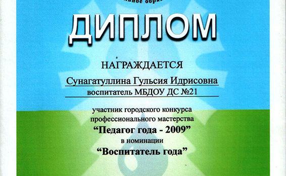 Педагог года 2009