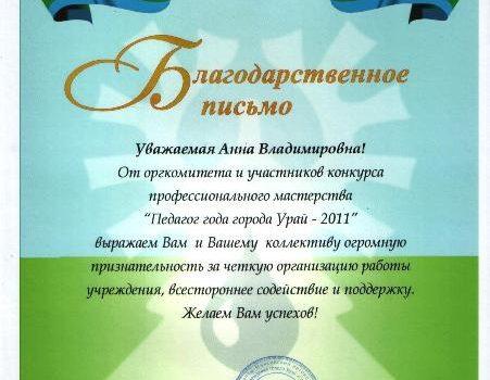 Педагог года-2011