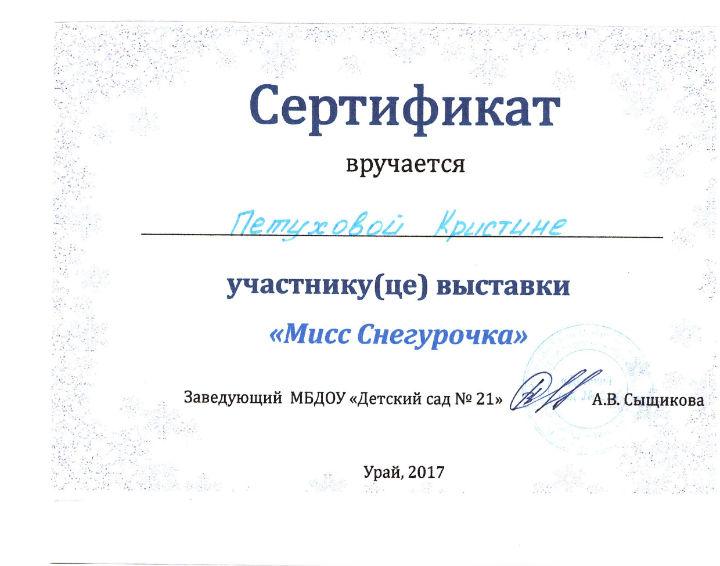 Петухова 2017
