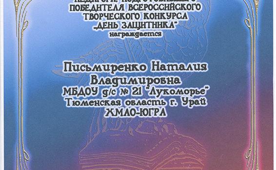 Письмеренко Н 2014