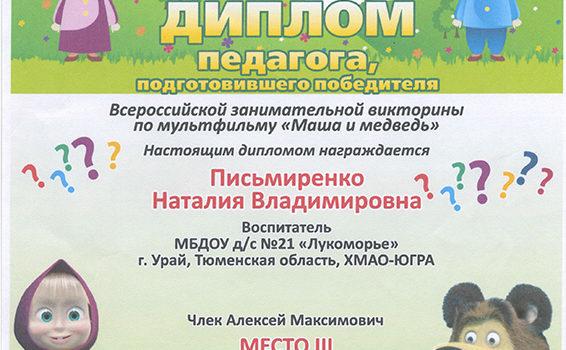 Письмеренко Члек 2014