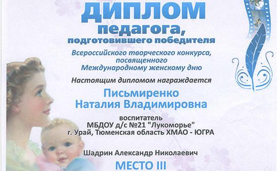 Письмеренко Шадрин 2014