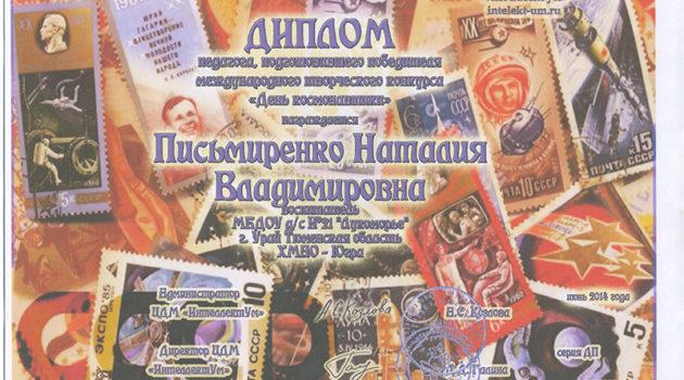 Письмеренко подготовила победителя 2014