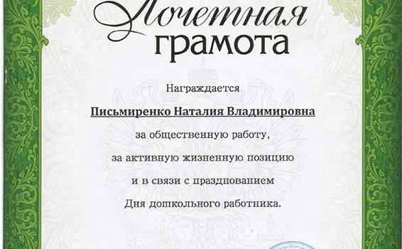 Письмеренко сад 2014