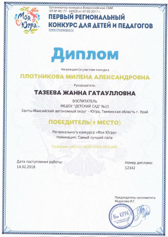 Плотникова М2018