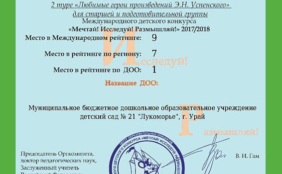 Плутова З 2017