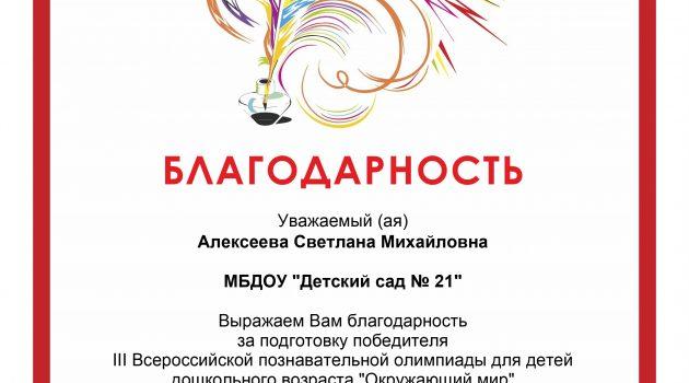 Подготовка победителя Алексеева 2017