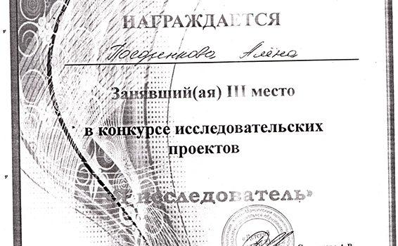 Поединкова Алёна диплом2017
