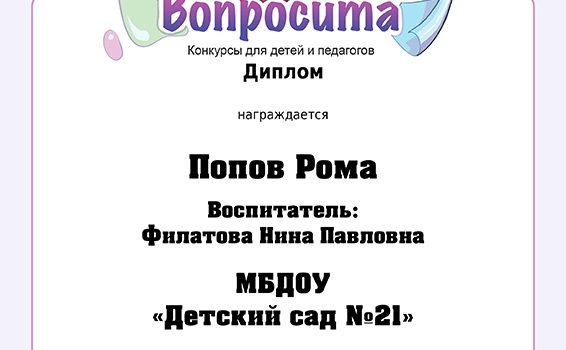 Попов рома 2019