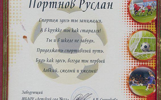 Портнов Руслан - 10002