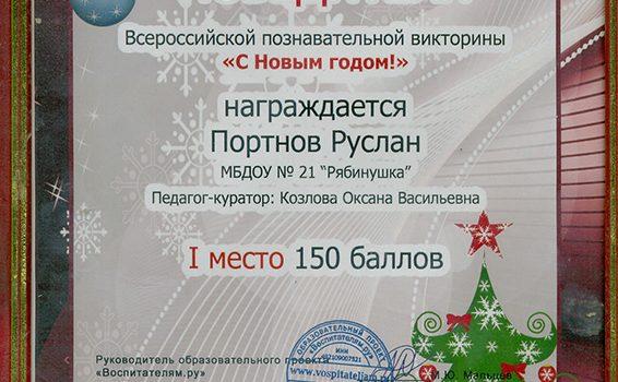 Портнов Руслан - 10003