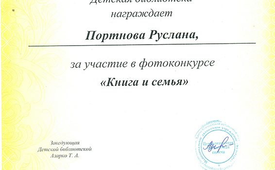 Портнов Руслан0002