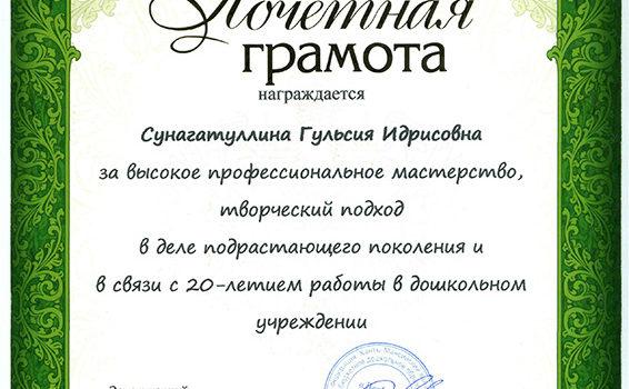 Почетная грамота ДОУ сунагат 2015