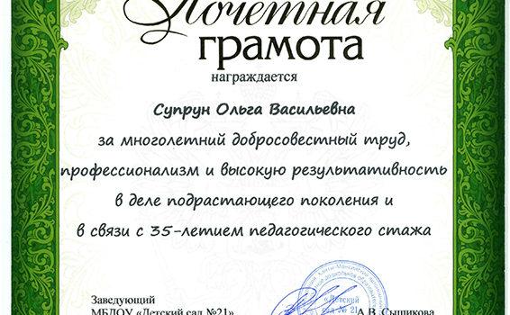 Почетная грамота ДОУ супр 2015