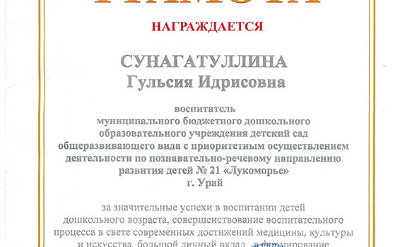 Почетная грамота Мин 2012