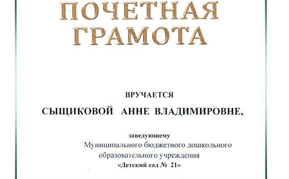 Почетная грамота профсоюз Сыщикова 2018