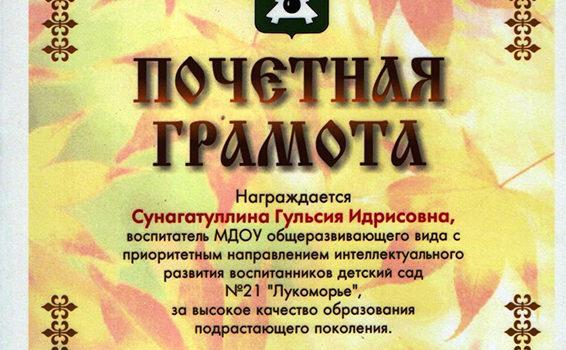 Почетная грамота 2004