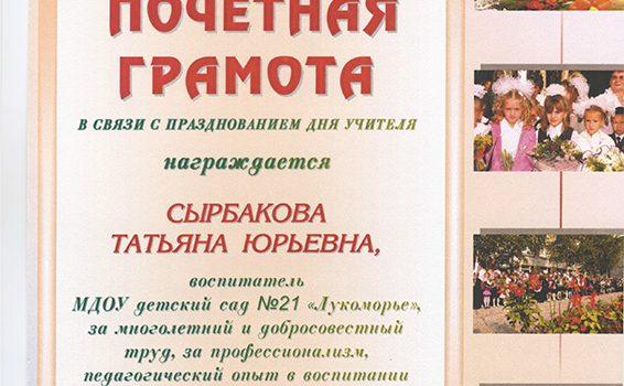 Почетная грамота 2006