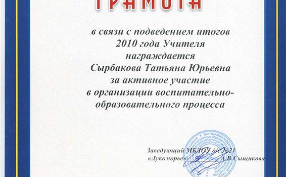 Почетная грамота 2010