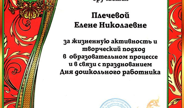 Почётная грамота Плечева 2016