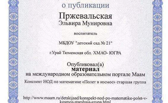 Пржевальская Э.М. свид