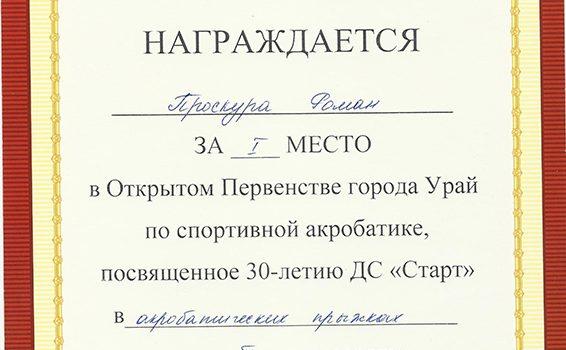 Проскура 1 м 13г