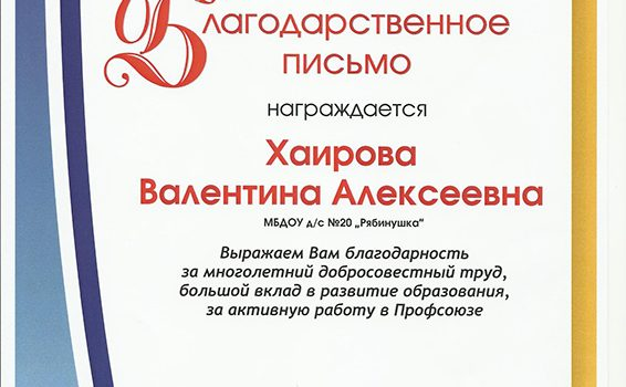 Профсоюз Хаирова