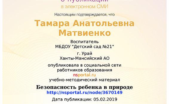 Публикация Матвиенко2019